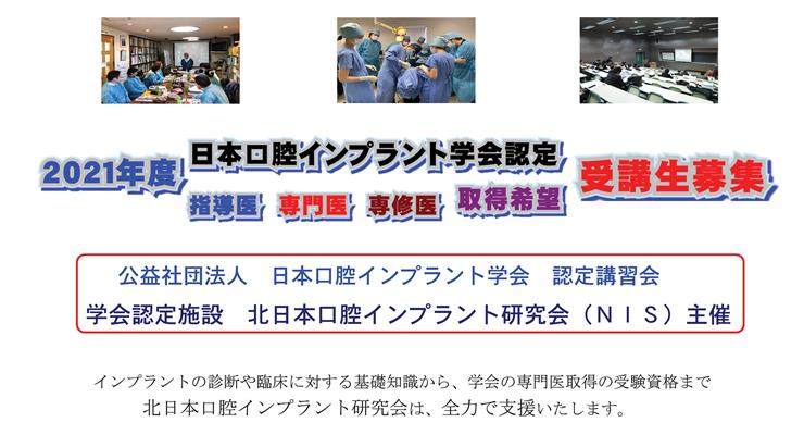 2021年度日本口腔インプラント学会(NIS) 認定講習会 受講生募集