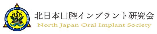 北日本口腔インプラント研究会(NIS)